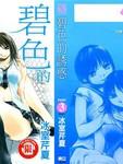 碧色的诱惑漫画第3卷