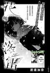 花与落雷漫画第4话