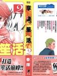享乐笙活漫画第2卷