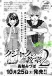 孔雀教室漫画第8话