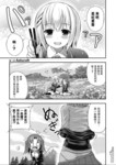 Date·A·Stlike漫画第3话