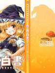 恋色白书漫画第1卷