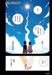 机器人笔记:梦想探索者漫画第3话