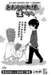 绿头萝卜成了精漫画第5话