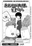 绿头萝卜成了精漫画第7话