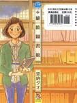 破晓图书馆漫画第1卷