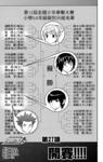 BUYUDEN漫画第27话