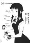 单车物语漫画第2话
