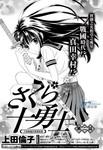 樱之十勇士漫画第2话