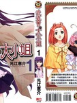 武道会的大小姐漫画第1卷