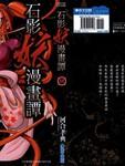 石影妖漫画谭漫画第4卷