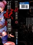 石影妖漫画谭漫画第6卷