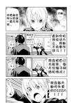 fate同人漫画第2话
