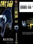 王牌黑猫漫画第1卷