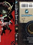 吟游戏曲Black Bard漫画第1卷