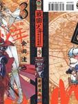 战国少年-西方见闻录漫画第3卷