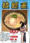 拉面王漫画第26卷