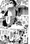 新人女警斩子小姐漫画第8话