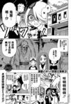 新人女警斩子小姐漫画第9话