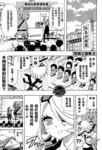 新人女警斩子小姐漫画第10话