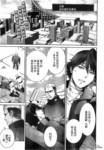 机动战士Z高达外传 AOZ时代的反抗者漫画第9话