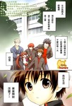 little busters!漫画第1话