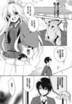 不付房租的魔王漫画第3话