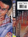 69时限极道男漫画第1卷