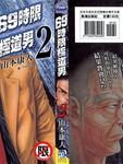69时限极道男漫画第2卷