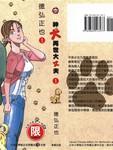 神犬再世大丈夫漫画第1卷