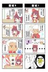 东方×Fate漫画第1话