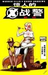 X战警:异种漫画第3话