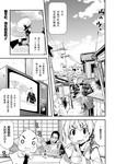 燃烧系魔法少女 大和☆流星漫画第6话
