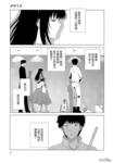恋爱叛恼漫画第1话