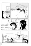 迷之天才与分身少女漫画第3话
