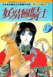 妖精国骑士漫画第35卷