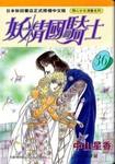 妖精国骑士漫画第36卷