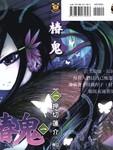 椿鬼漫画第1卷