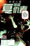 神威复仇者漫画第17话