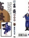 高校龙虎榜漫画第3卷