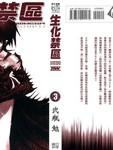 生化禁区漫画第3卷