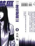 生化禁区漫画第4卷