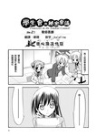 学生会的秘密事漫画第21话
