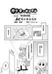 学生会的秘密事漫画第22话
