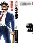 新上班族金太郎漫画第6卷