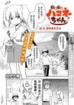 温泉幼精箱根酱漫画第3话