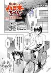 温泉幼精箱根酱漫画第5话