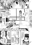 座敷童子喏喏喏漫画第6话