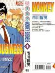 美猴男 MONKEY BUSINESS漫画第1卷