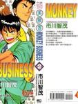 美猴男 MONKEY BUSINESS漫画第2卷